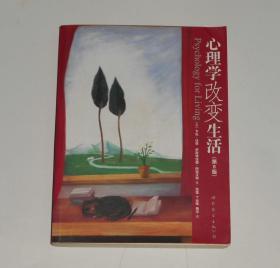 心理学改变生活(第8版 2007年