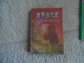 世界当代史(1945-1991)(第二版)