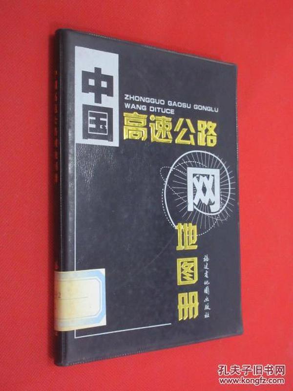 中国高速公路网地图册   软精装