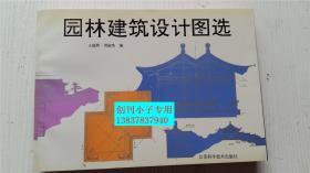 园林建筑设计图选(横16开) 王庭熙 周淑秀编 江苏科学技术出版社
