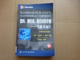 塑料、弹性体、复合材料手册:性能及加工(原著第4版)