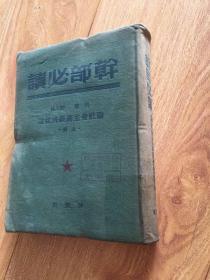 干部必读;列宁斯大林论社会主义经济建设 (上册布面精装.1949年9月)