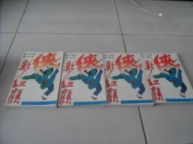 侠影红颜   全四册
