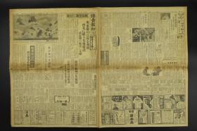 侵华史料《读卖报知》报纸1张 读卖新闻社 1942年12月30日 空袭广东惠州 重庆西北兰州建设空军基地 运输先进的战斗机 日本战争政治 东条英机 制钢技术交流 空袭日本等