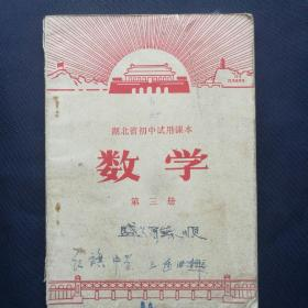 1970年 《湖北省初中试用课本~数学(第三册)》    [柜9-5]