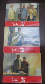 红岩《沙坪事件 3》《烈火红心 5》 《揭穿阴谋 6》3册合售
