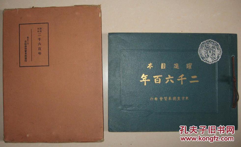 精装大开本图册 1937年《跃进日本二千六百年》从军事文化历史等方面介绍日本 含侵华内容 全图本