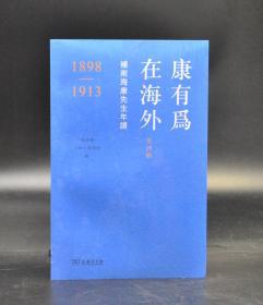 《康有为在海外·美洲辑:补南海康先生年谱(1898—1913)》(商务印书馆)