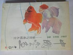 中国金鱼鉴赏与养殖大全