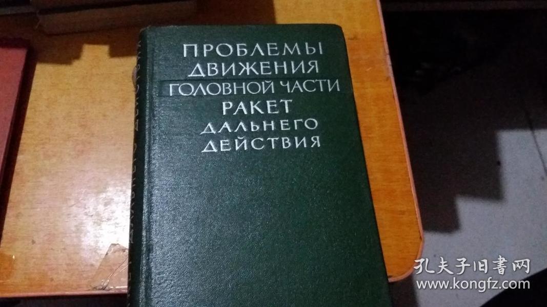 俄文,理科书