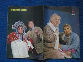 人民戏剧  1979-6