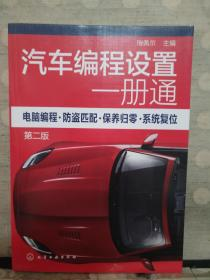 汽车编程设置一册通:电脑编程·防盗匹配·保养归零·系统复位(第二版)