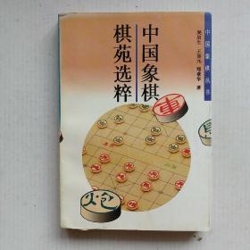 《中国象棋棋苑选粹》正版图书