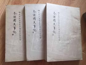 参谋团大事记:国民政府军事委员会委员长行营 上中下 全三册