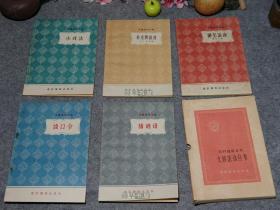《文娱活动丛书》(少见 全套5册 带函套)1957年一版一印 私藏好品◆[插图本 含《小戏法、扑克牌游戏、猜谜语、绕口令、游艺活动》]