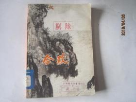 《合欢》(插图本,描写台湾特务潜回福建前线的陵山岛,被抓获的反特故事)