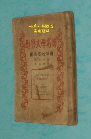 维克斐牧师传(民国旧书/世界文学名著)