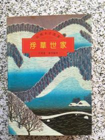 浮华世家(上下全2册) 全译本
