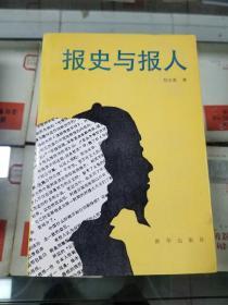 报史与报人(91年初版))