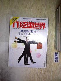 IT经理世界 2012 第17期