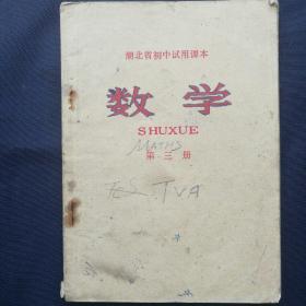 1975年 《湖北省初中试用课本~数学(第三册)》    [柜9-5]