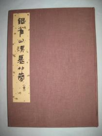 银雀山汉墓竹简   壹   1985年八开布面精装   文物出版社