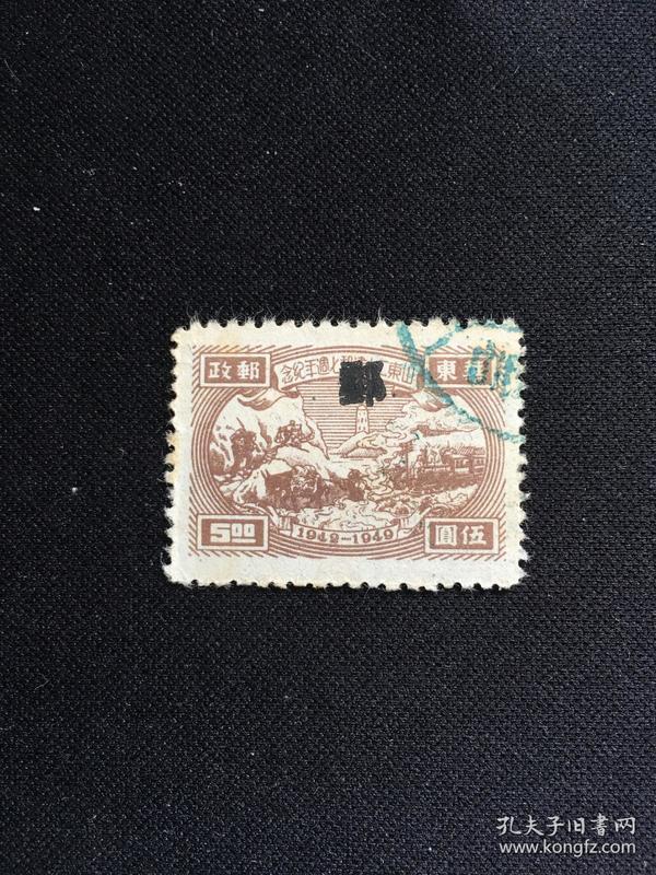 """解放区邮票 山东二七建邮七周年纪念 1942——1949 盖字版""""邮"""" 华东邮政 伍元(5元)罕见的蓝色信销戳 保老保真"""