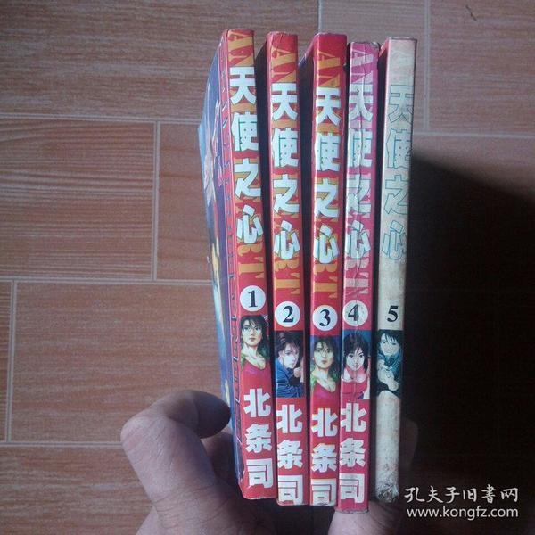 64开漫画连环画--天使之心 (12345册,5本和售)5旧如图