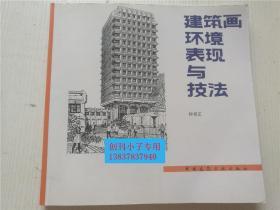 建筑画环境表现与技法  钟训正  著 中国建筑工业出版社