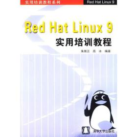 Red Hat Linux 9实用培训教程