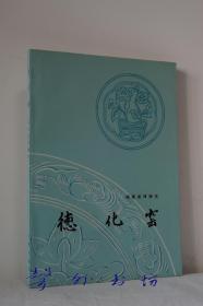 德化窑(福建省博物馆编)文物出版社 大16开考古发掘报告