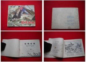 《牧鸭姑娘》,山东1973.8一版一印60万册,2329号,连环画