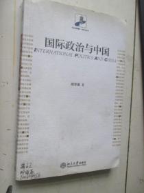国际政治与中国——未名社科菁华.国际关系学【小16开】