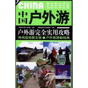 中国户外游