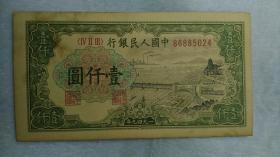 第一套人民币 壹仟元 纸币 编号86885024