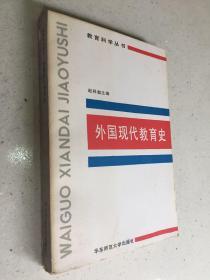 外国现代教育史(教育科学丛书)