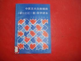 中英文大众数据库《dBASE-Ⅱ》自学读本