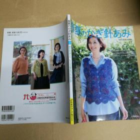 春夏のかぎ针あみ vol.17