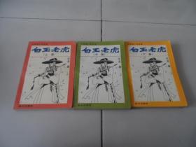 《白玉老虎》上中下3册全