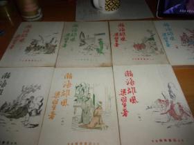 梁羽生----瀚海雄风 ---全7册--伟青书店早期出版-=白色封面.红色版权 云君插图=品相不一.以图为准