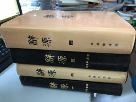 辞源 修订版 全4册