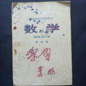 1976年 《湖北省初中试用课本~数学(第四册)》    [柜9-5]