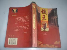 长篇历史小说《钱王》