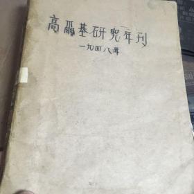 高尔基研究年刊.【1948年】