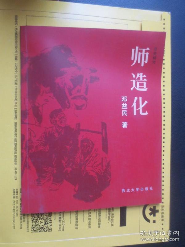邓益民 签赠本《师造化》