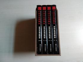中国历史博物馆:华夏文明史图鉴(1--4册全 布漆精装 带原盒 未阅)重超8千克