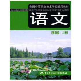 全国中等职业技术学校通用教材:语文(第5版)(上册)