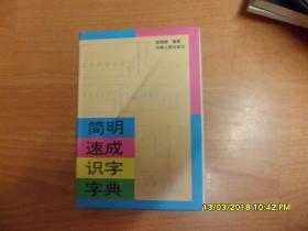 简明速成识字字典(32开精装)
