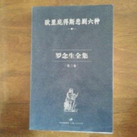 罗念生全集 第三卷:欧里庇得斯悲剧六种