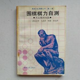 围棋棋力自测(从五级到初段)(日)武宫正树著